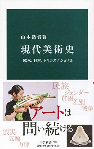 現代美術史-欧米、日本、トランスナショナル (中公新書 (2562))