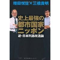 史上最強の都市国家ニッポン 逆・日本列島改造論