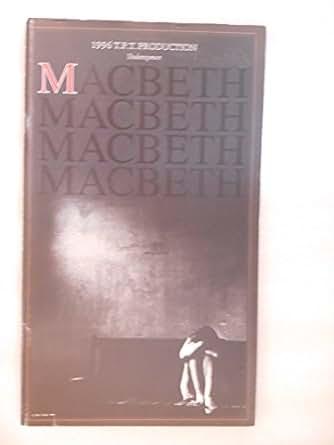 1996年公演パンフレット マクベス MACBETH TPT デヴィッド・ルヴォー演出 松本幸四郎 佐藤オリエ 堤真一 池田成志 松本紀保
