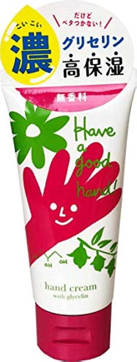始まりいっぱいフォーカスebs.(イービーエス) ハヴァグッドハンド モイストハンドクリーム 無香料 ボディクリーム 50ml