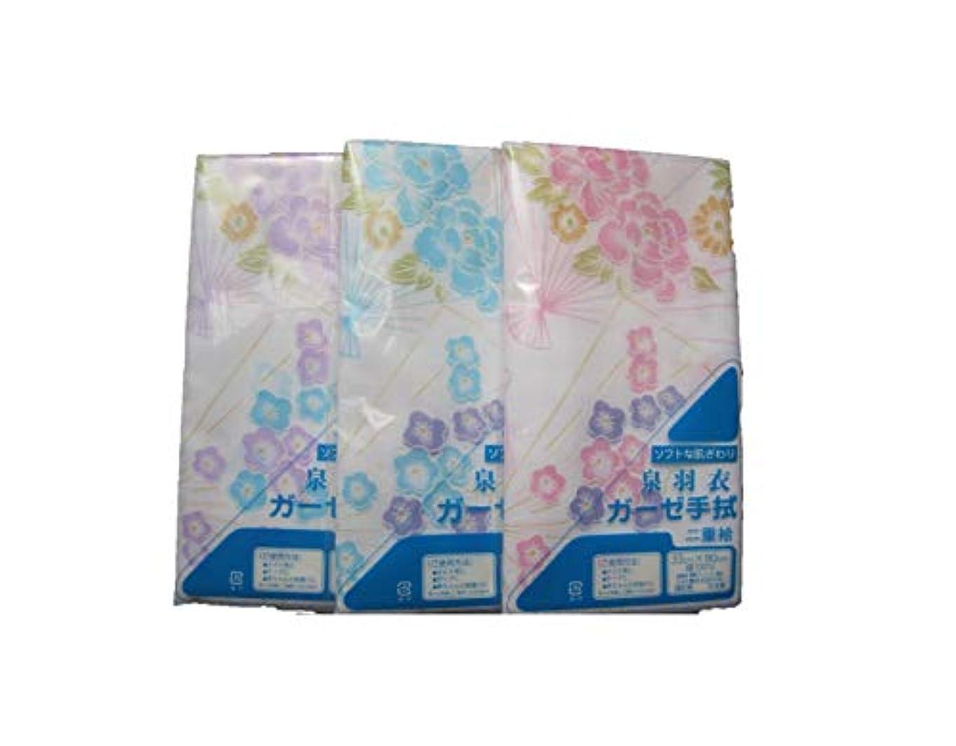 特性橋計算するガーゼ二重袷てぬぐい ピンク?紫?青各一色3枚セット 小花シリーズ 日本製約33cm×90cm(花檜扇)