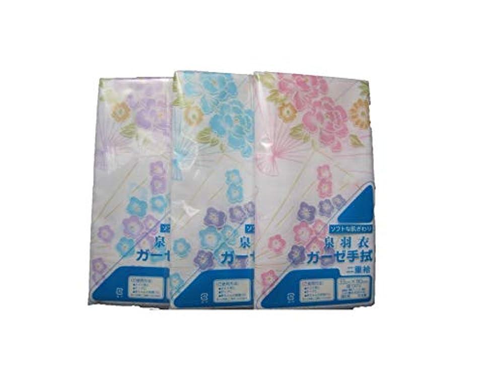 受取人安心五ガーゼ二重袷てぬぐい ピンク?紫?青各一色3枚セット 小花シリーズ 日本製約33cm×90cm(花檜扇)