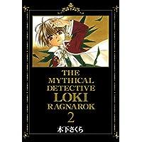 魔探偵ロキ RAGNAROK 2巻 (コミックブレイド)