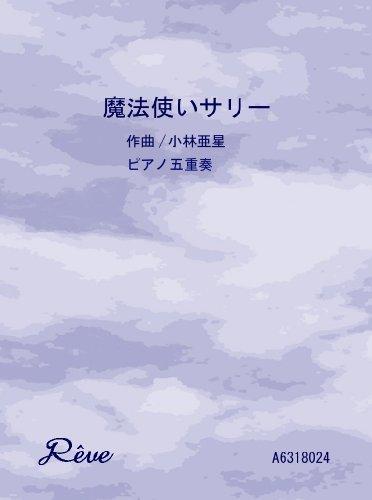 魔法使いサリー … 小林 亜星 【フルート四重奏&ピアノ】