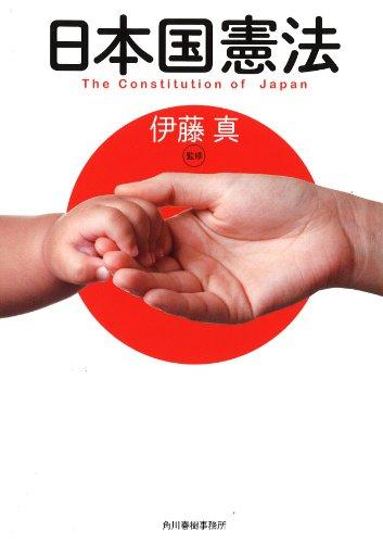 日本国憲法 (ハルキ文庫 い 17-1)の詳細を見る