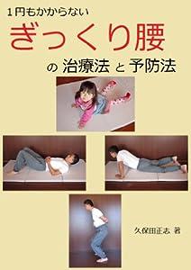 1円もかからない「ぎっくり腰」の治療法と予防法