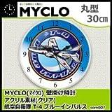 スピード感溢れるデザインの「T-4」がカッコイイ壁掛け時計 MYCLO(マイクロ) 壁掛け時計 アクリル素材(クリア) 丸型 30cm 航空自衛隊 T-4 ブルーインパルス com007 [並行輸入品]