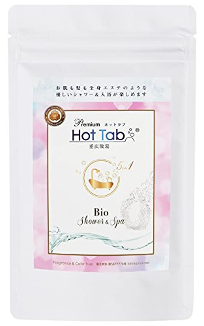 管理します荒らすキャビンプレミアムホットタブ重炭酸湯Bio10錠