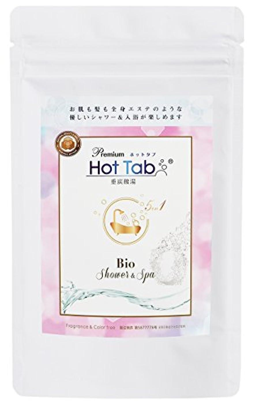 戦士読者ポッププレミアムホットタブ重炭酸湯Bio10錠