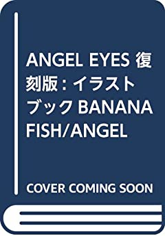 ANGEL EYES 復刻版: イラストブックBANANA FISH/ANGEL EYES (原画集・イラストブック)