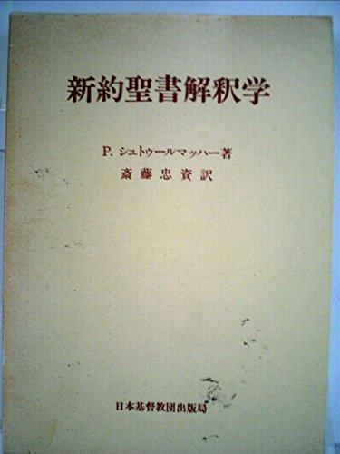 新約聖書解釈学 (1984年)