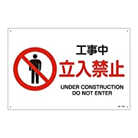 JIS安全標識(禁止・防火) 「工事中 立入禁止」 JA-114L/61-3379-51