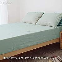 SUNSAN 和式ベッドシーツ 無地ボックスシーツ ウォッシュコットン 純綿 高品質 快適性/保温性 色褪せにくい 変形しにくい セミダブル/ダブル グリーン