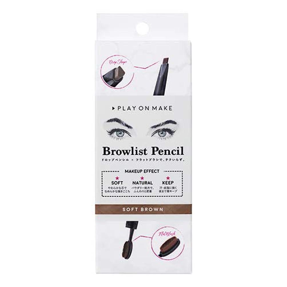血まみれのレビュアータフPLAYONMAKE(プレイオンメイク) Browlist Pencil アイブロウ PM-0038 ソフトブラウン 3.2g