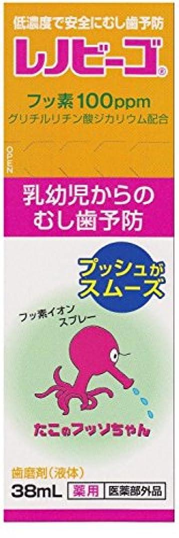 キリン先のことを考えるレノビーゴ 増量品 38mL (医薬部外品)