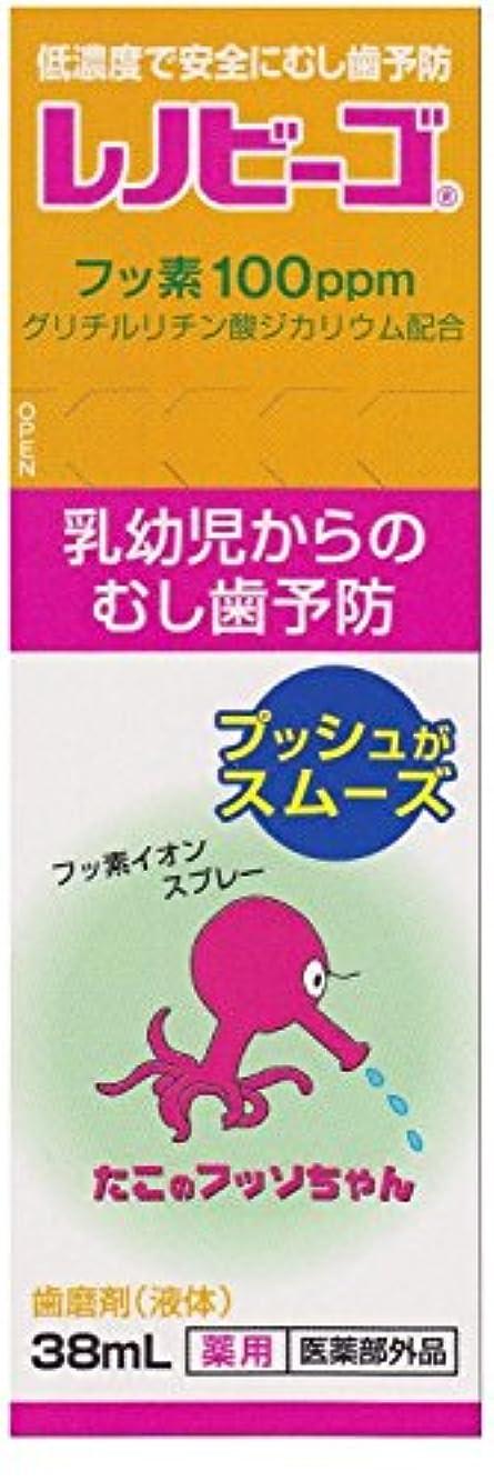 調子有害なパンフレットレノビーゴ 増量品 38mL (医薬部外品)