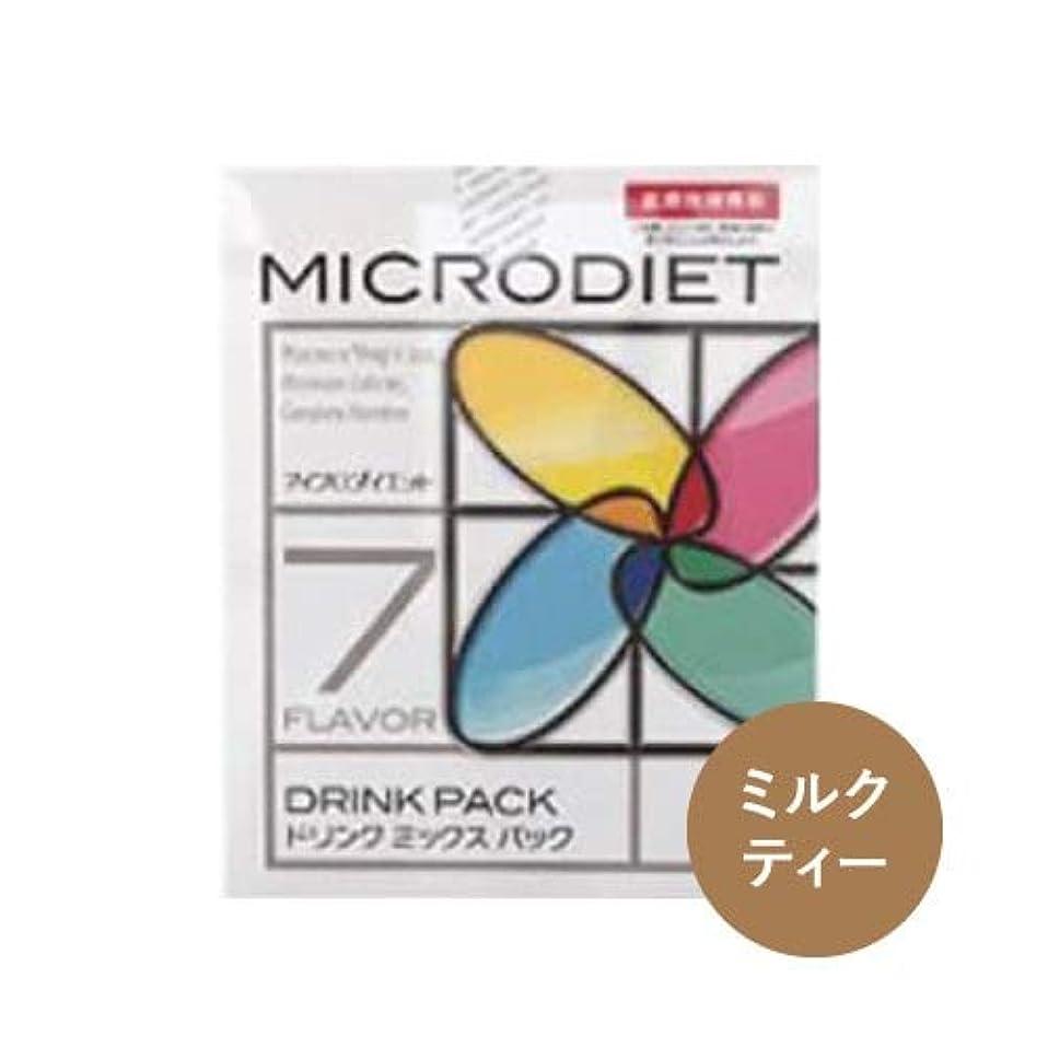 休戦抑圧帰るマイクロダイエット MICRODIET ドリンクタイプ 7食 ミルクティー味