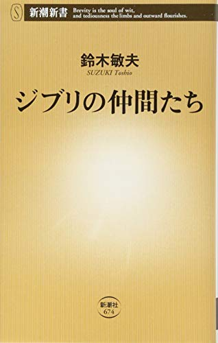 ジブリの仲間たち (新潮新書)の詳細を見る