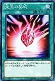 遊戯王カード 【宝玉の契約】 DE01-JP143-N ≪デュエリストエディション1≫