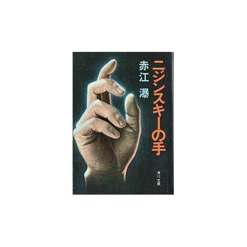 ニジンスキーの手 (角川文庫 緑 376-1)の詳細を見る