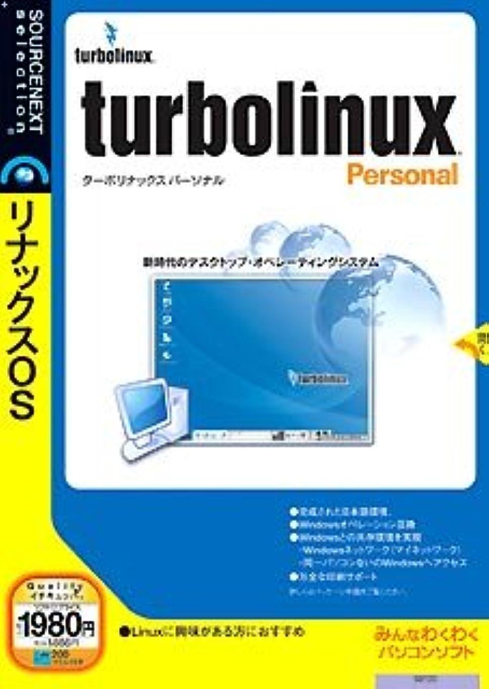 お手伝いさんパブ酸TurboLinux Personal (説明扉付きスリムパッケージ版)