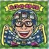 ビックリマン×よしもと芸人 コレクターシール バッファロー吾郎 竹若 関西-18 単品