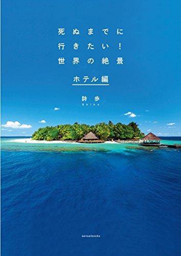 死ぬまでに行きたい! 世界の絶景 ホテル編の詳細を見る