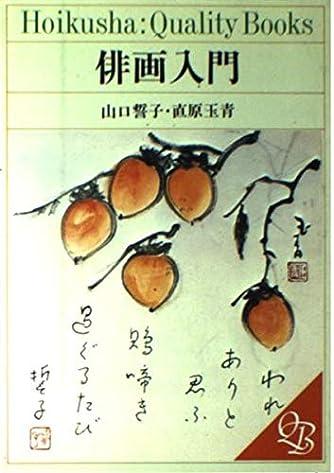 俳画入門 (Hoikusha:quality books)