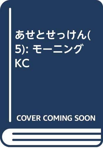 あせとせっけん(5) (モーニング KC)