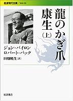 龍のかぎ爪 康生(上) (岩波現代文庫)