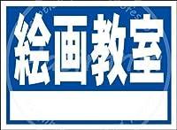 「絵画教室(紺)」 金属板ブリキ看板警告サイン注意サイン表示パネル情報サイン金属安全サイン