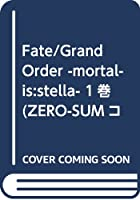 Fate/Grand Order -mortalis:stella- 1巻 (ZERO-SUMコミックス)