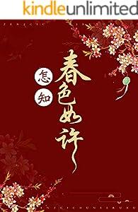 怎知春色如許 (Traditional Chinese Edition)
