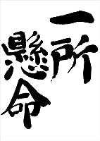 igsticker ポスター ウォールステッカー シール式ステッカー 飾り 1030×1456㎜ B0 写真 フォト 壁 インテリア おしゃれ 剥がせる wall sticker poster 002311 日本語・和柄 漢字 文字
