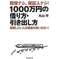 担保ナシ、保証人ナシ! 1000万円の借り方・引き出し方―起業したい人は国金を使いなさい!