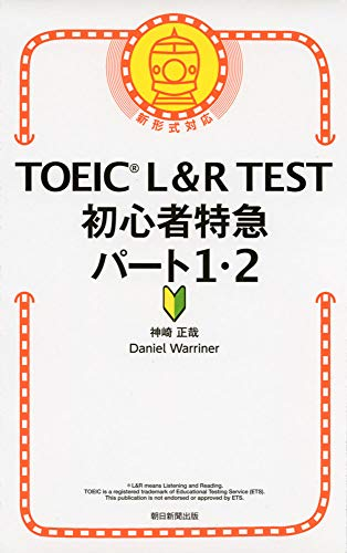 朝日新聞出版『TOEICL&RTEST初心者特急パート1・2』