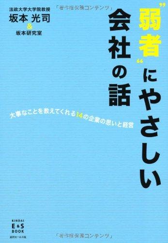 """""""弱者""""にやさしい会社の話 大事なことを教えてくれる14の企業の思いと経営 (KINDAI E&S BOOK)の詳細を見る"""
