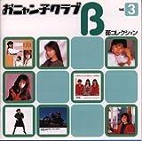 おニャン子クラブ B面コレクション Vol.3