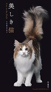 カレンダー2018 美しき猫 Cats in the Black (ヤマケイカレンダー2018)