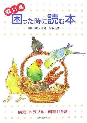 飼い鳥 困った時に読む本―病気・トラブル・飼育119番!