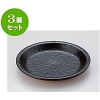 3個セット 陶板 黒パンプレート [28 x 3.5cm] 直火 【料亭 旅館 和食器 飲食店 業務用 器 食器】