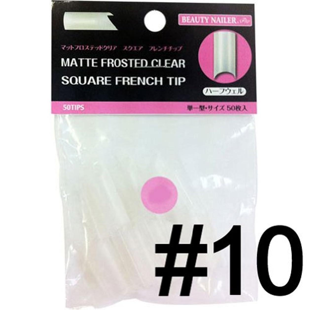 破裂留まるテクトニックビューティーネイラー ネイルチップ ナマットフロステッドクリアスクエアフレンチチップ PMFC-10 #10