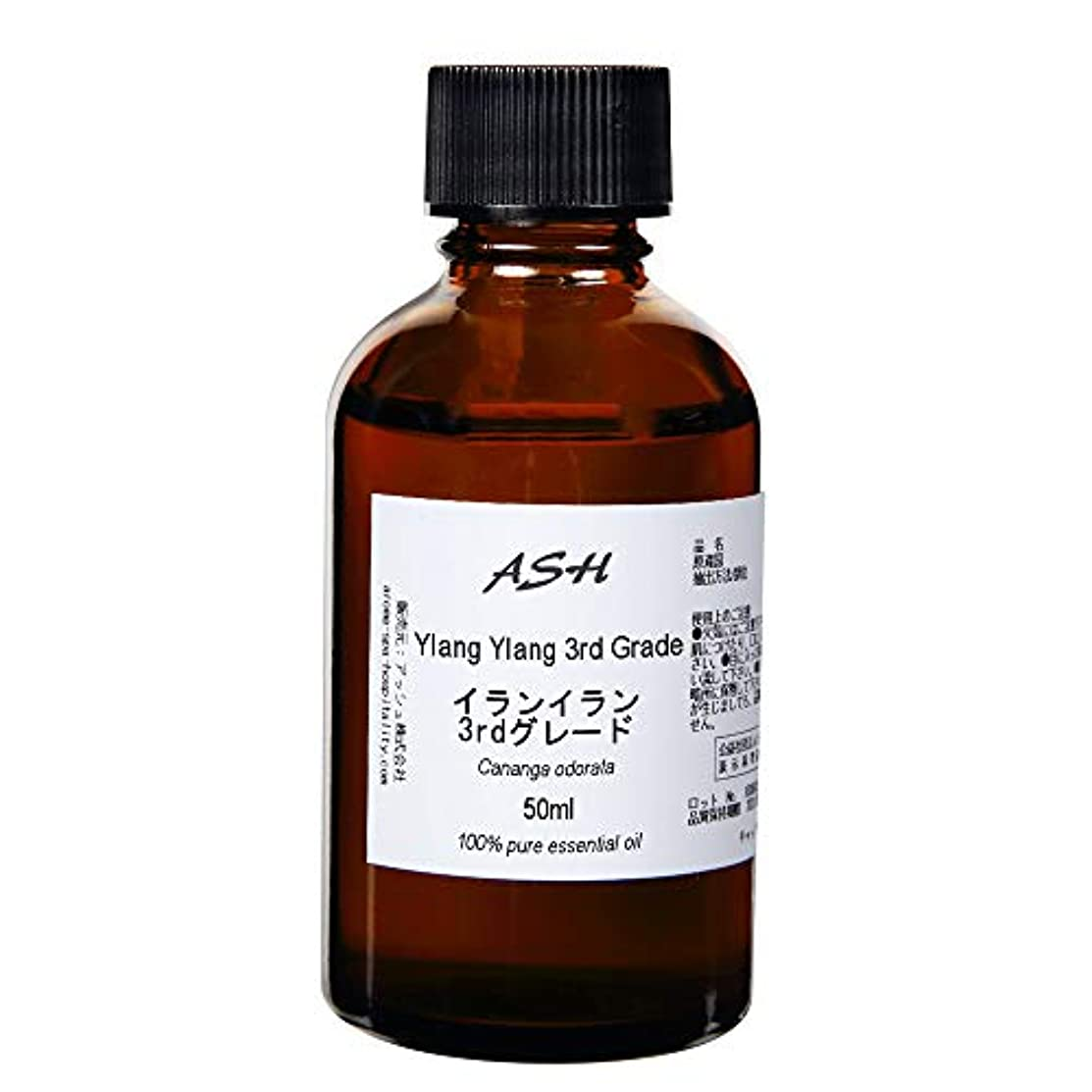 説教するインペリアル子供時代ASH イランイラン 3rdグレード エッセンシャルオイル 50ml AEAJ表示基準適合認定精油