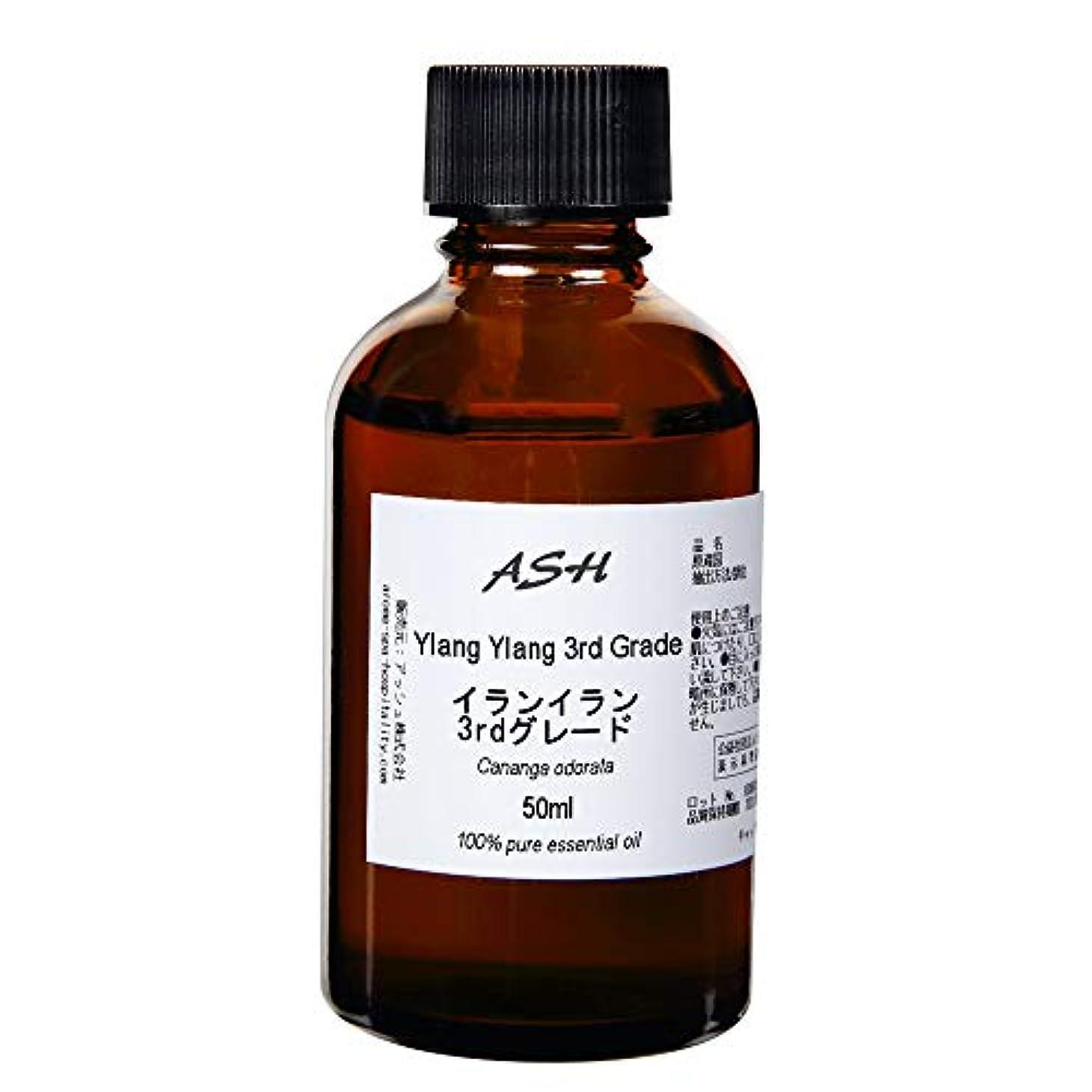 ログ顕著戦争ASH イランイラン 3rdグレード エッセンシャルオイル 50ml AEAJ表示基準適合認定精油