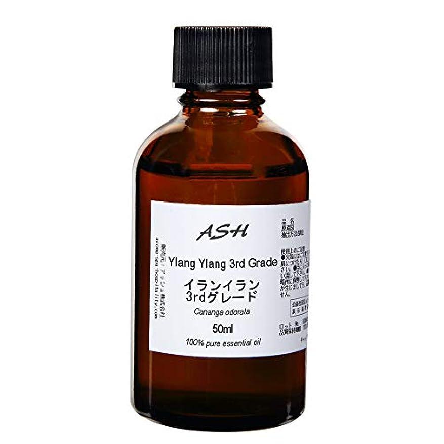 ASH イランイラン 3rdグレード エッセンシャルオイル 50ml AEAJ表示基準適合認定精油