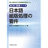 W3C技術ノート 日本語組版処理の要件