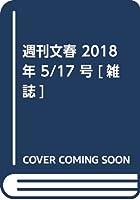 週刊文春 2018年 5/17 号