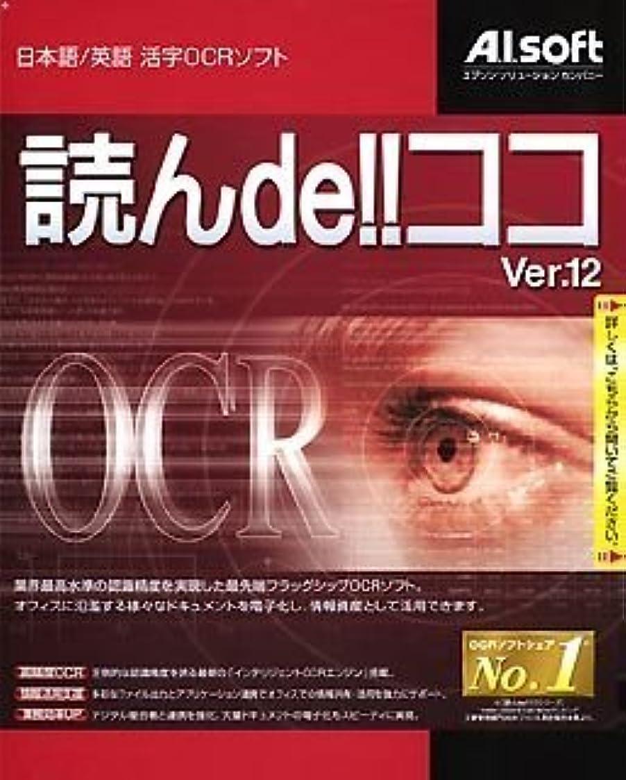 火山学者選択するボックス読んde!!ココ Ver.12