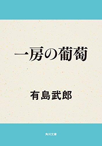 一房の葡萄 (角川文庫)の詳細を見る