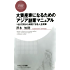 大資産家になるためのアジア副業マニュアル 100万円から実現できる人生改革 (PHPビジネス新書)